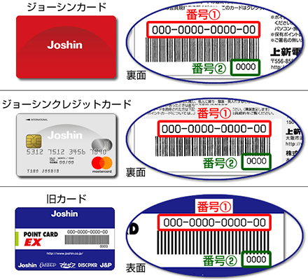 ジョーシン カード 再 発行