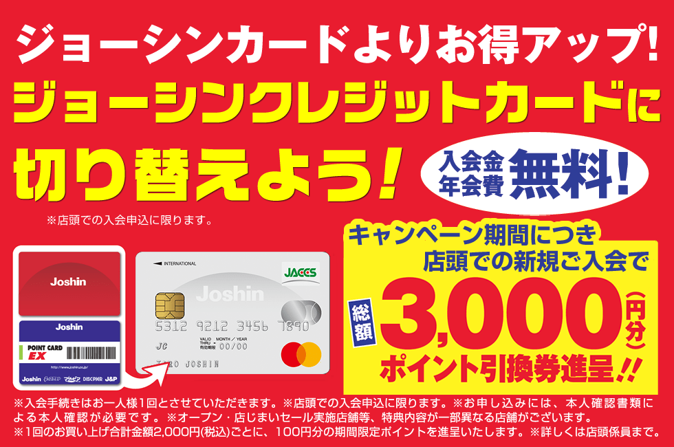 ジョーシンカードよりお得アップ!ジョーシンクレジットカードに切り替えよう!キャンペーン期間につき店頭での新規ご入会で3,000円分のポイント引換券を進呈!