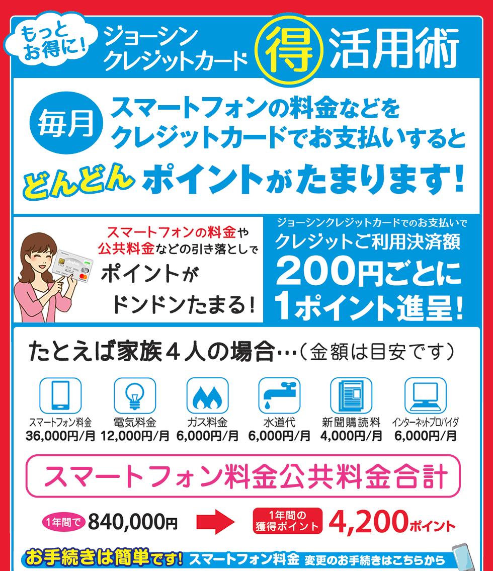 ジョーシン以外でのお買い物や公共料金などの引き落としも、ジョーシンクレジットカードでお支払いすると200円ごとに1ポイント進呈!