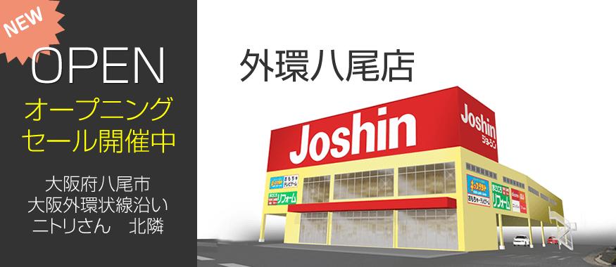 ジョーシン::店舗情報