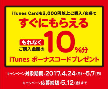 iTunes Card / Apple Music Card キャンペーンご案内
