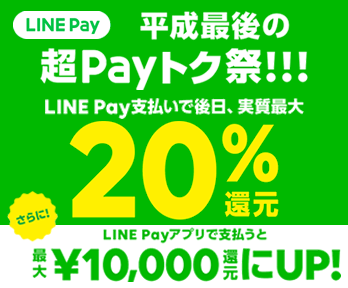 【LINE Pay】平成最後のPayトク祭!実質 最大20%還元!