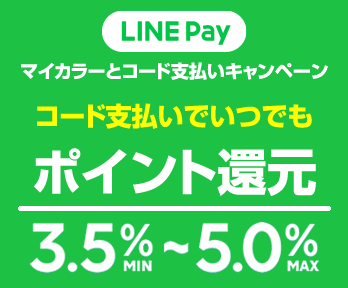 【LINE Pay】いつでも3.5%〜5.0%還元