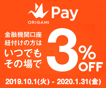 【Origami Pay】いつでもその場で「3% OFF」