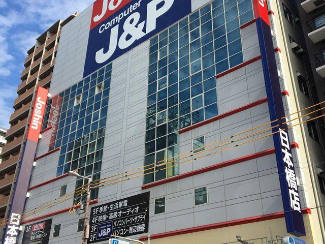 ジョーシン::J&Pテクノランド